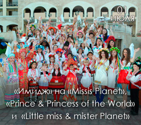 Ростовская делегация на «Prince & Princess of the World» и «Little miss & mister Planet»